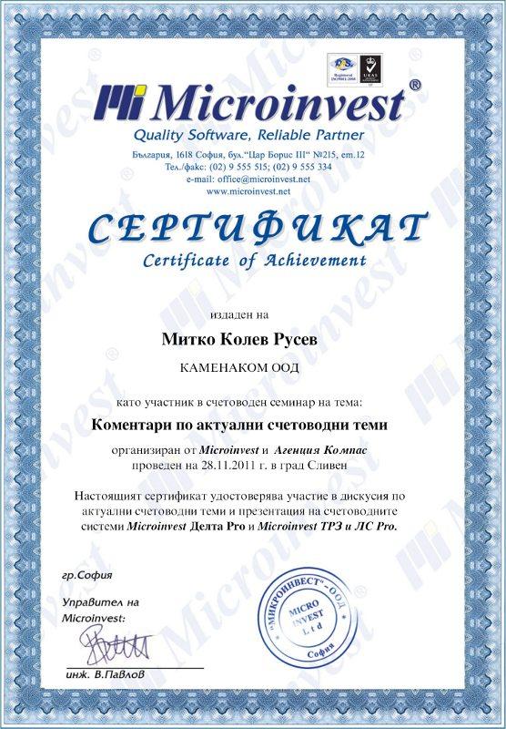 """Сертификат като участник в дискусия на тема """"Коментари по актуални счетоводни теми"""", 2011 г."""