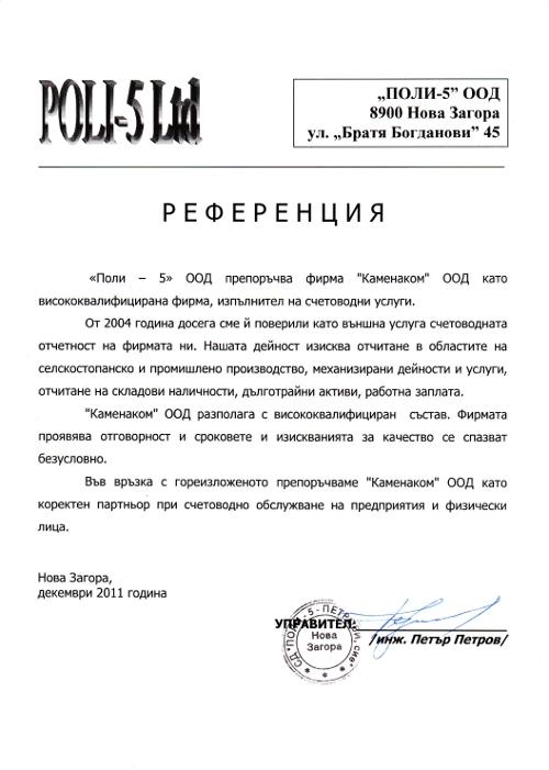 """Референция """"Поли - 5"""" ООД"""